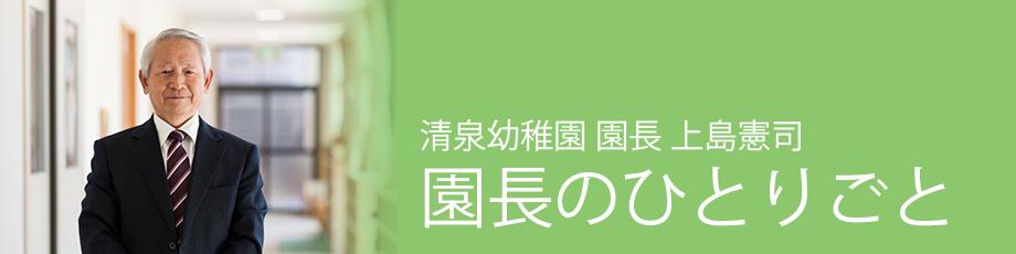 清泉幼稚園園長のひとりごと(ブログ)
